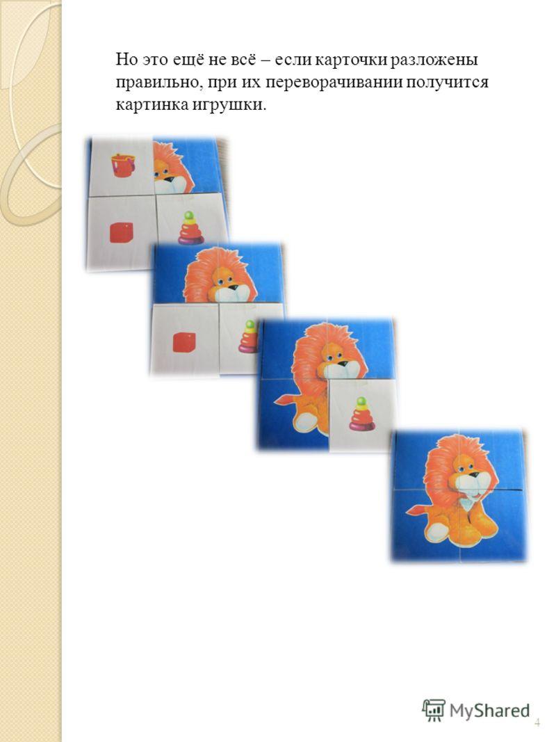 4 Но это ещё не всё – если карточки разложены правильно, при их переворачивании получится картинка игрушки.