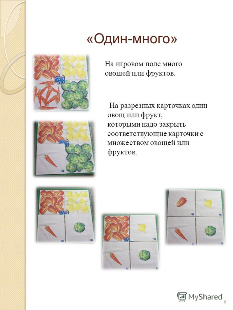 «Один-много» 6 На игровом поле много овощей или фруктов. На разрезных карточках один овощ или фрукт, которыми надо закрыть соответствующие карточки с множеством овощей или фруктов.