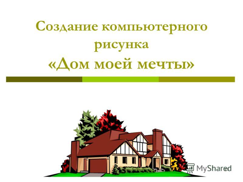 13 Создание компьютерного рисунка «Дом моей мечты»