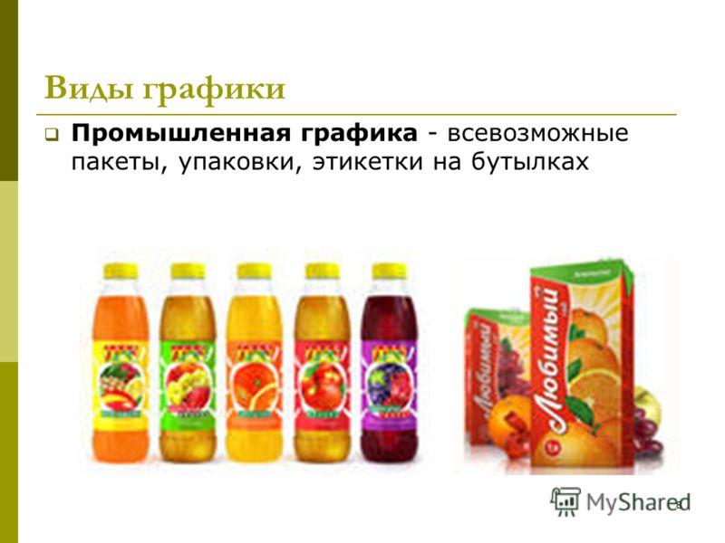 Промышленная графика - всевозможные пакеты, упаковки, этикетки на бутылках 8 Виды графики