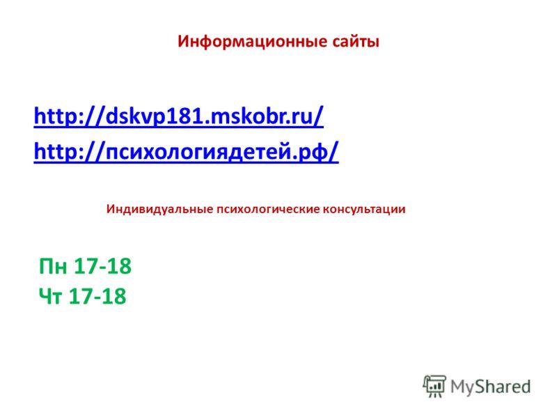Информационные сайты http://dskvp181.mskobr.ru/ http://психологиядетей.рф/ Индивидуальные психологические консультации Пн 17-18 Чт 17-18