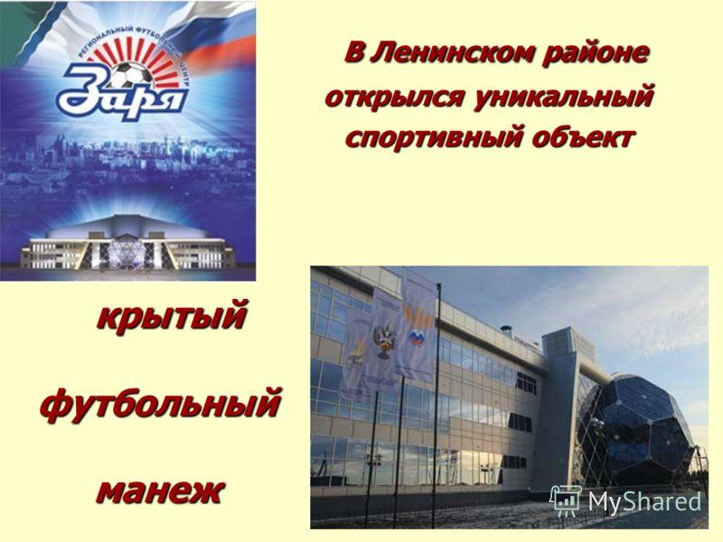 В Ленинском районе В Ленинском районе открылся уникальный спортивный объект крытый крытыйфутбольныйманеж