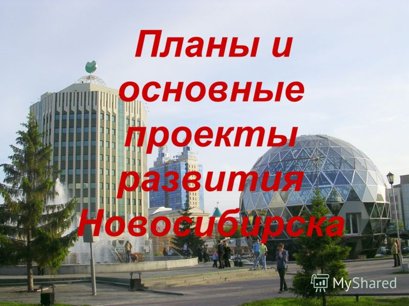 Планы и основные проекты развития Новосибирска