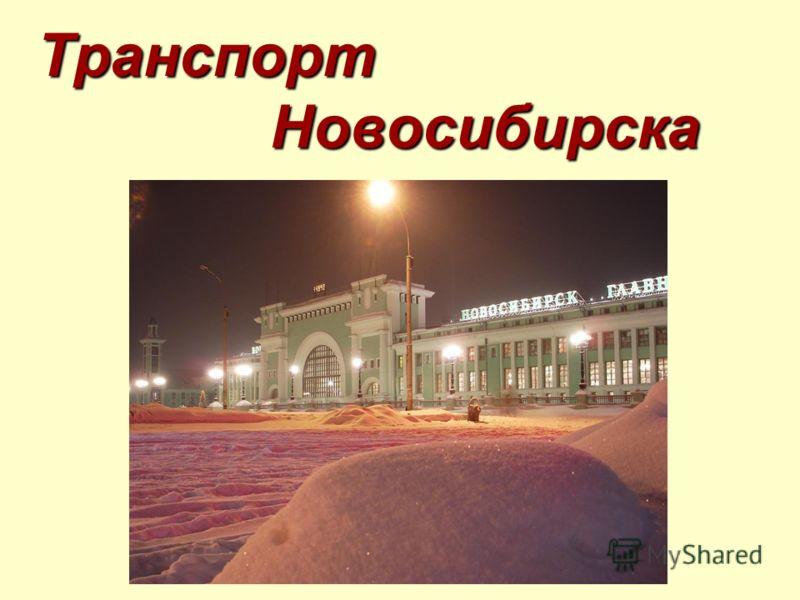 Транспорт Новосибирска