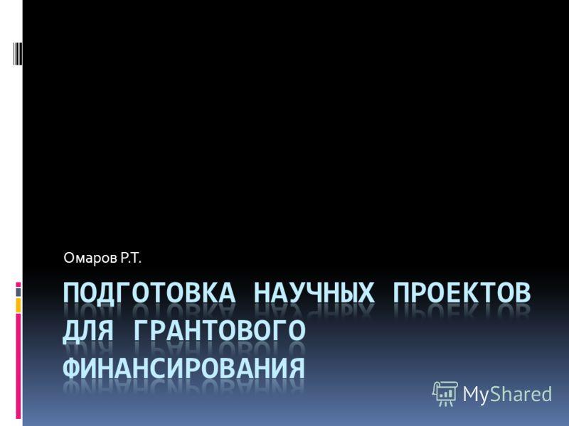Омаров Р.Т.