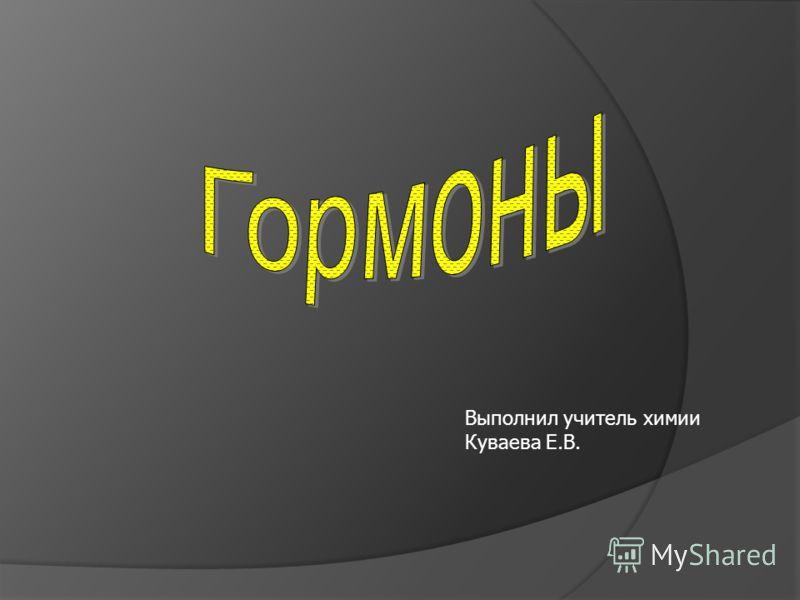Выполнил учитель химии Куваева Е.В.
