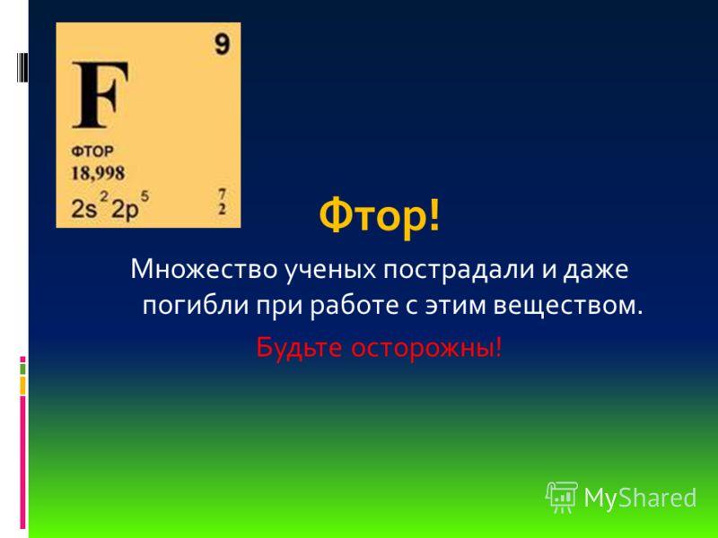 Картинки по запросу фтор химический элемент картинки