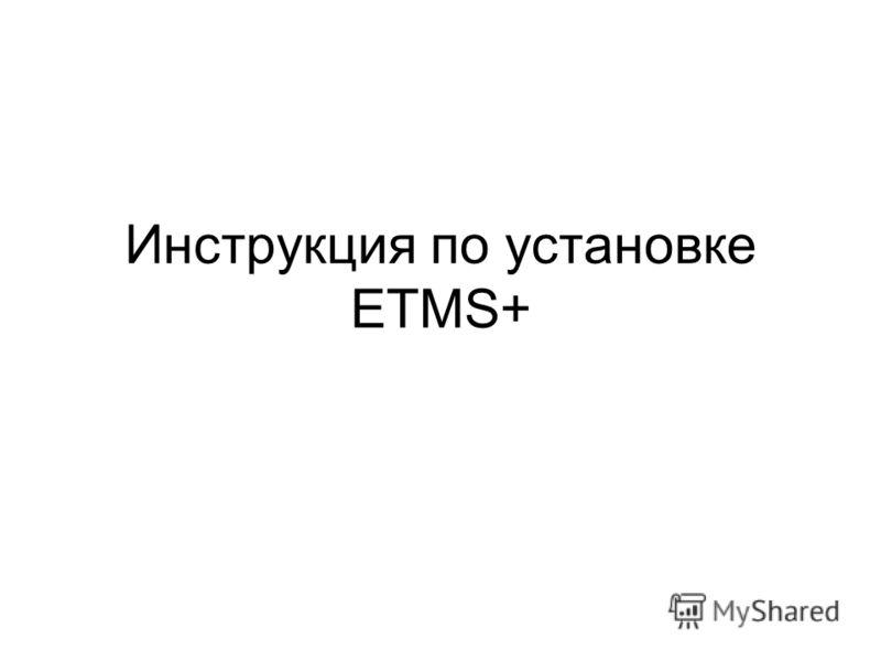 Инструкция по установке ETMS+