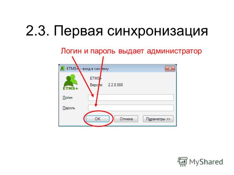 2.3. Первая синхронизация Логин и пароль выдает администратор