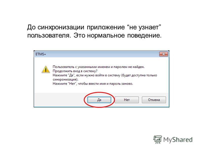 До синхронизации приложение не узнает пользователя. Это нормальное поведение.