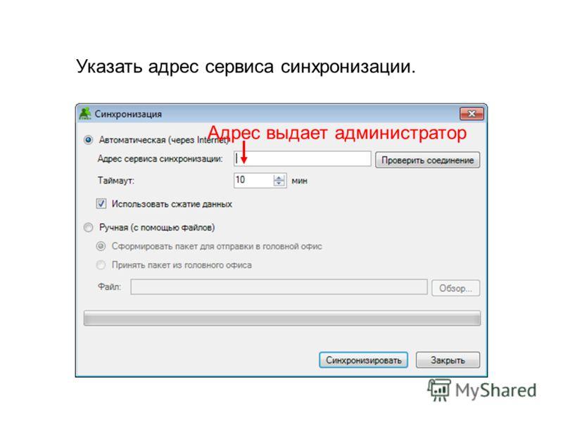 Указать адрес сервиса синхронизации. Адрес выдает администратор