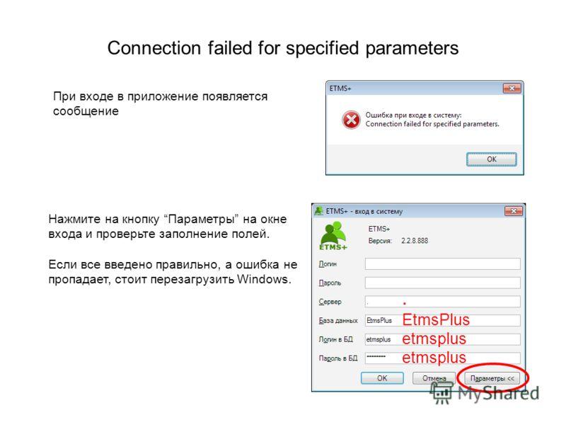 Connection failed for specified parameters При входе в приложение появляется сообщение Нажмите на кнопку Параметры на окне входа и проверьте заполнение полей. Если все введено правильно, а ошибка не пропадает, стоит перезагрузить Windows.. EtmsPlus e