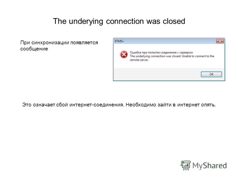 The underying connection was closed При синхронизации появляется сообщение Это означает сбой интернет-соединения. Необходимо зайти в интернет опять.