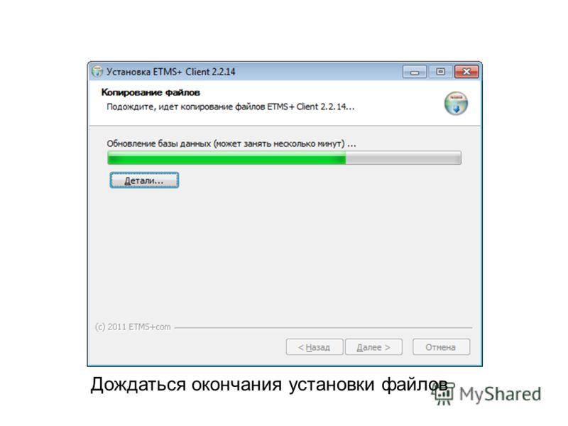 Дождаться окончания установки файлов