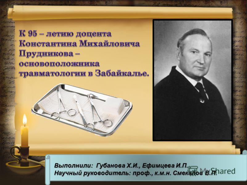 Выполнили: Губанова Х.И., Ефимцева И.П. Научный руководитель: проф., к.м.н. Смекалов В.П.