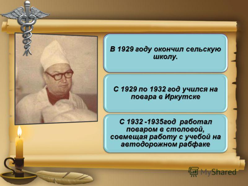 В 1929 году окончил сельскую школу. С 1929 по 1932 год учился на повара в Иркутске С 1932 -1935год работал поваром в столовой, совмещая работу с учебой на автодорожном рабфаке