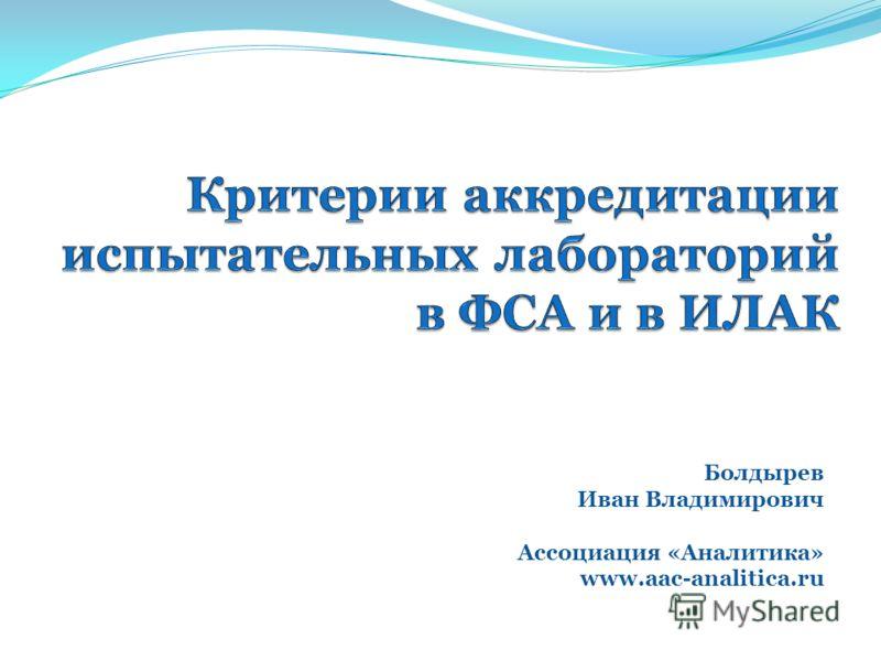 Болдырев Иван Владимирович Ассоциация «Аналитика» www.aac-analitica.ru