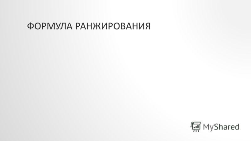 ФОРМУЛА РАНЖИРОВАНИЯ
