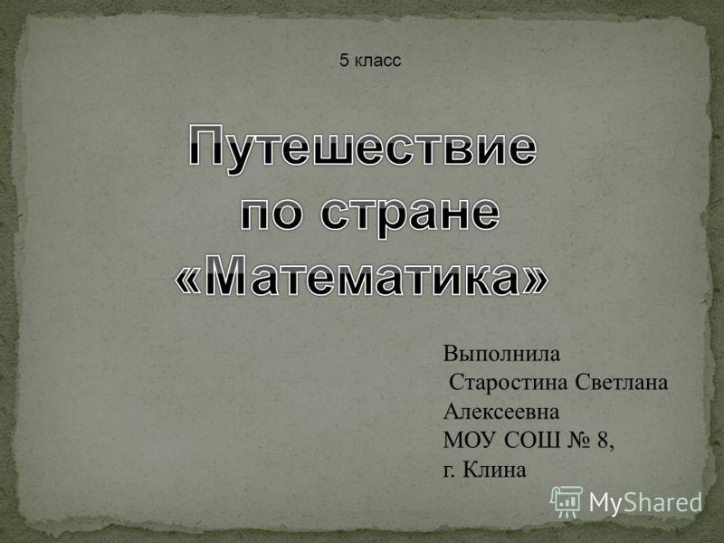 5 класс Выполнила Старостина Светлана Алексеевна МОУ СОШ 8, г. Клина