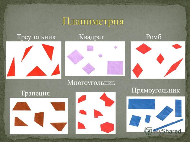 Трапеция РомбТреугольник Прямоугольник Квадрат Многоугольник
