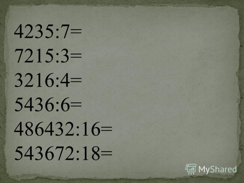 4235:7= 7215:3= 3216:4= 5436:6= 486432:16= 543672:18=