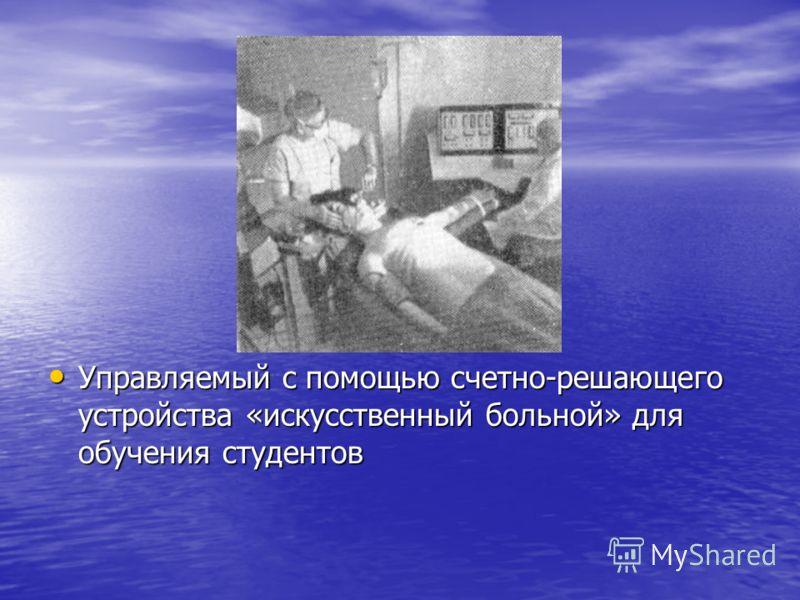 Сверхчувствительный точный кардиограф для регистрации движений сердца, смонтированный на медицинском столе с воздушными подшипниками Сверхчувствительный точный кардиограф для регистрации движений сердца, смонтированный на медицинском столе с воздушны