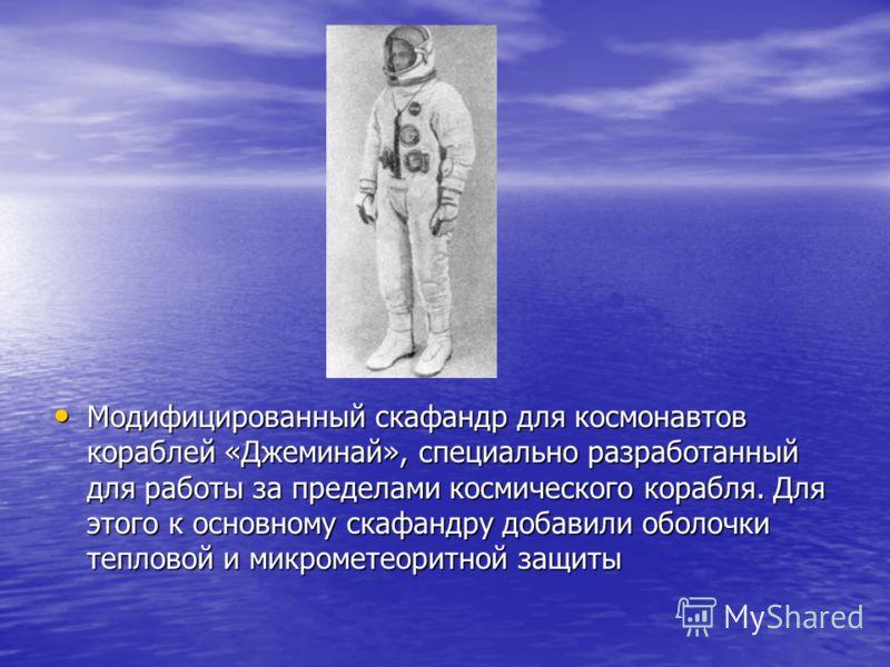 Скафандр для космонавтов кораблей «Меркурий» [1961 год]. Металлизированный наружный слой предназначен для отражения тепловых лучей Скафандр для космонавтов кораблей «Меркурий» [1961 год]. Металлизированный наружный слой предназначен для отражения теп