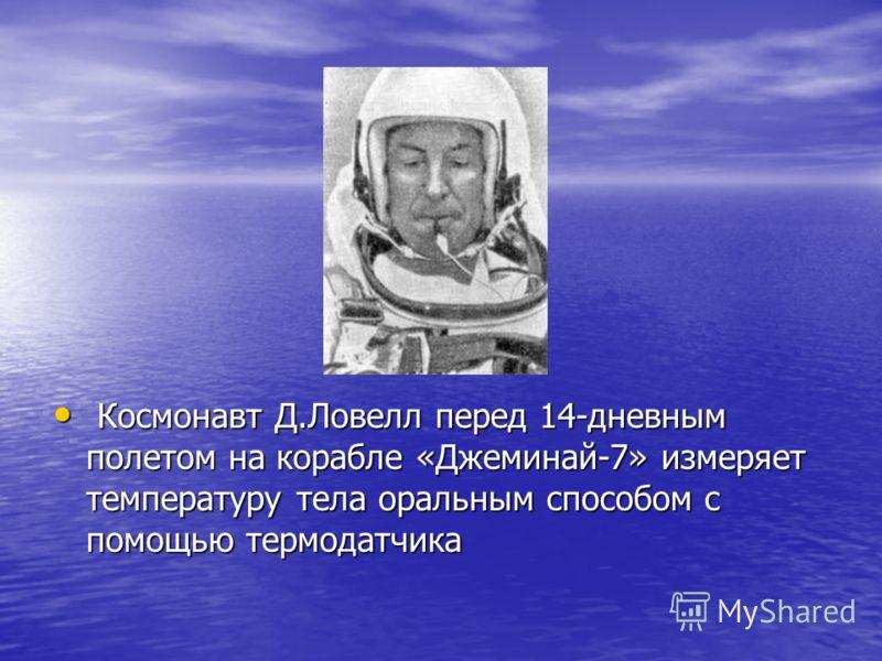 Связь с космонавтом Эндорадиозонд [с защитным пластмассовым покрытием и без него] для измерения давления и температуры. Такие эндорадиозонды являются биодатчиками с автономным источником питания, их можно имплантировать в тело. О размерах этого радио