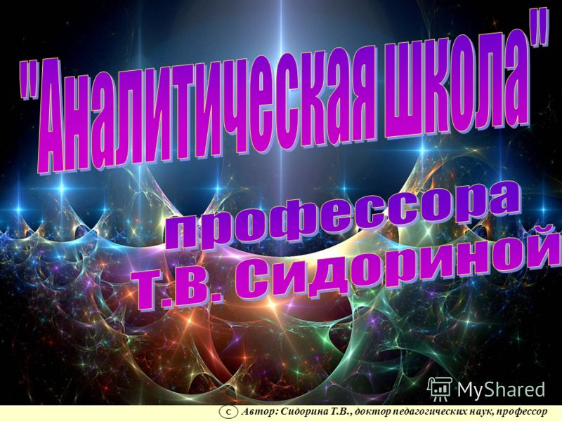 С Автор: Сидорина Т.В., доктор педагогических наук, профессор