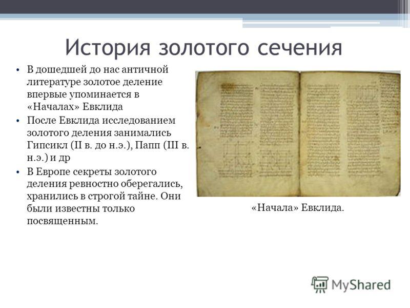 В дошедшей до нас античной литературе золотое деление впервые упоминается в «Началах» Евклида После Евклида исследованием золотого деления занимались Гипсикл (II в. до н.э.), Папп (III в. н.э.) и др В Европе секреты золотого деления ревностно оберега