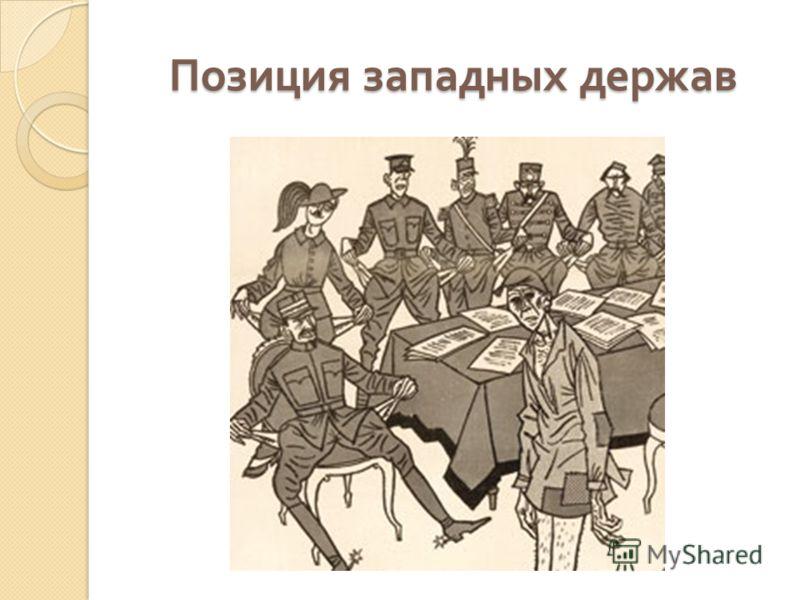 Позиция западных держав