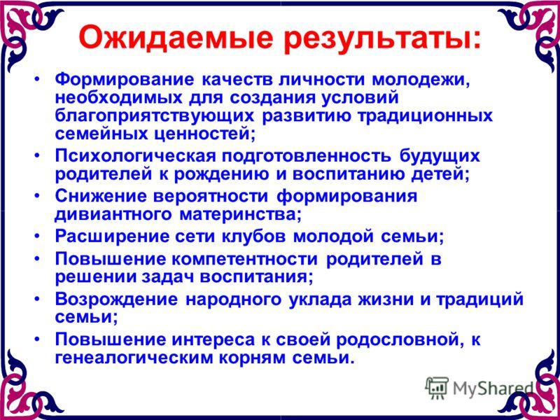 Финансовые средства необходимые на реализацию программы Подарки новорожденным: 2010г – 250 тыс. руб. 2011г – 250 тыс. руб. 2012г – 250 тыс. руб.