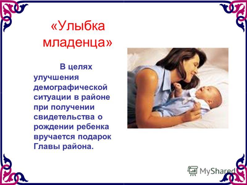 «Школа будущих родителей» Цель: Активизировать профилактический потенциал будущих родителей. Задачи: –Формирование перинатальной культуры и перинатальной психологии, которые помогут вырастить поколение способное к зачатию, вынашиванию и рождению здор