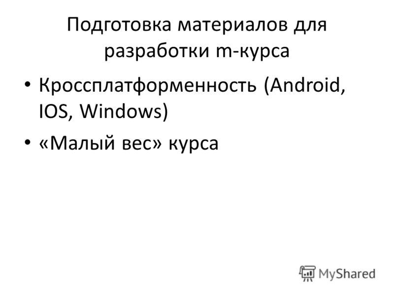 Подготовка материалов для разработки m-курса Кроссплатформенность (Android, IOS, Windows) «Малый вес» курса