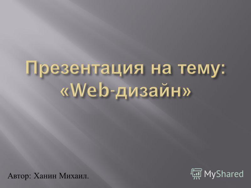 Автор: Ханин Михаил.