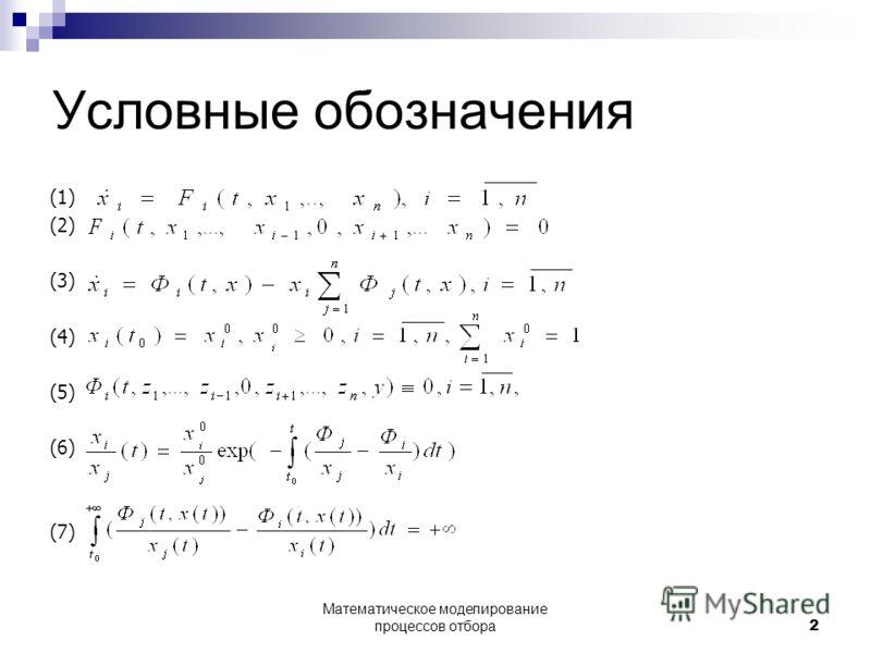 Условные обозначения (1) (2) (3) (4) (5) (6) (7) Математическое моделирование процессов отбора2