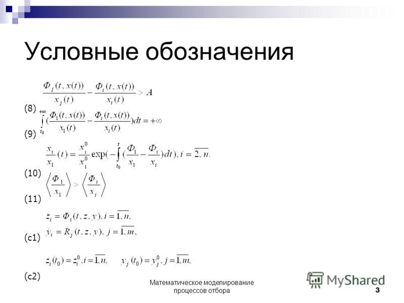 Условные обозначения (8) (9) (10) (11) (с1) (с2) Математическое моделирование процессов отбора3