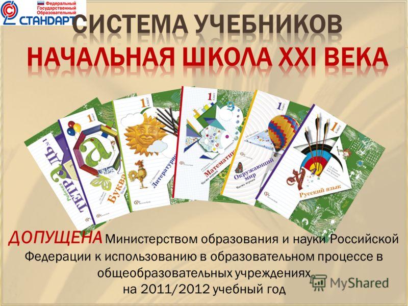 ДОПУЩЕНА Министерством образования и науки Российской Федерации к использованию в образовательном процессе в общеобразовательных учреждениях на 2011/2012 учебный год