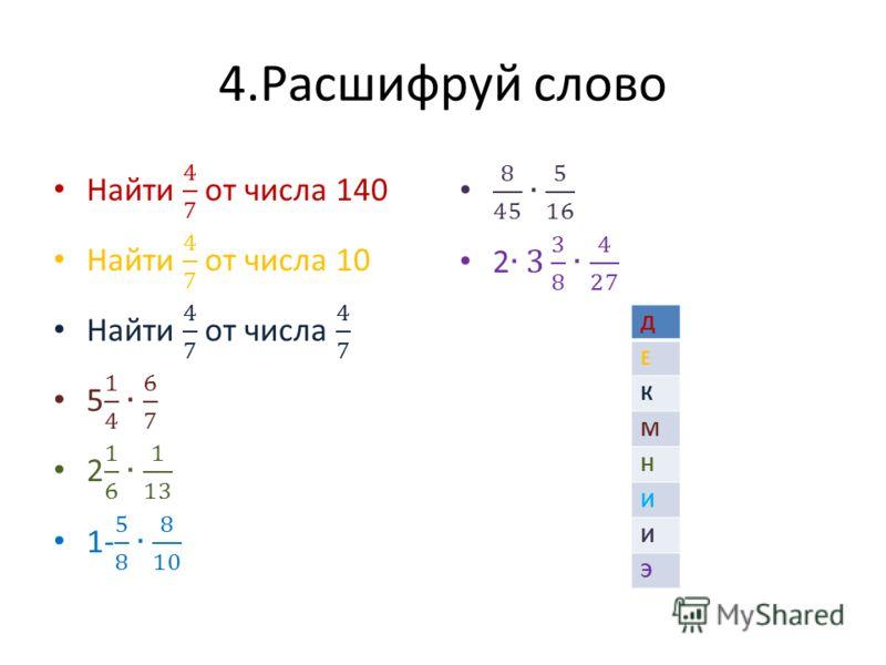 4.Расшифруй слово Д Е К М Н И И Э