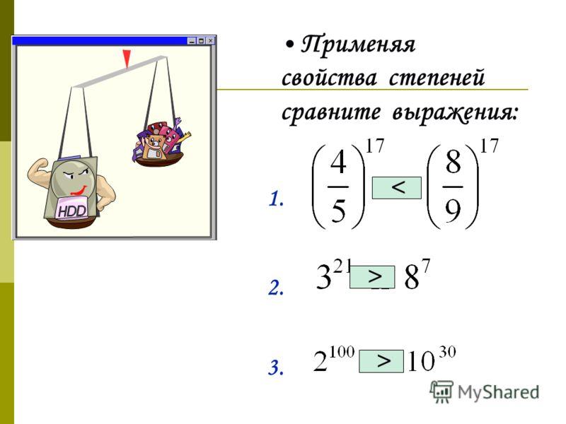 Упростите выражения и вычислите их значения, применяя свойства степени: 1. 2. 12,5 3. 3
