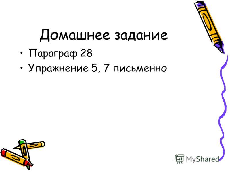 Домашнее задание Параграф 28 Упражнение 5, 7 письменно