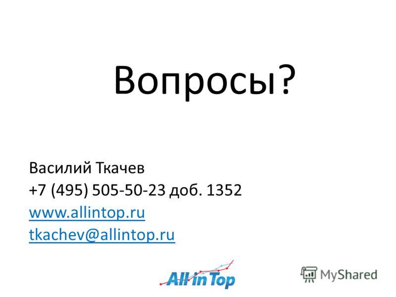 Вопросы? Василий Ткачев +7 (495) 505-50-23 доб. 1352 www.allintop.ru tkachev@allintop.ru