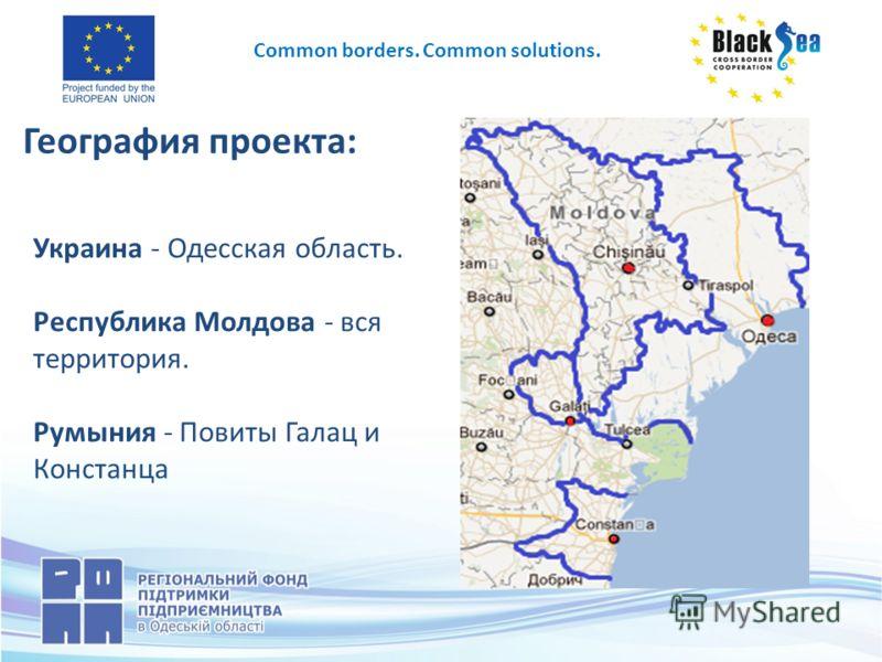 География проекта: Украина - Одесская область. Республика Молдова - вся территория. Румыния - Повиты Галац и Констанца