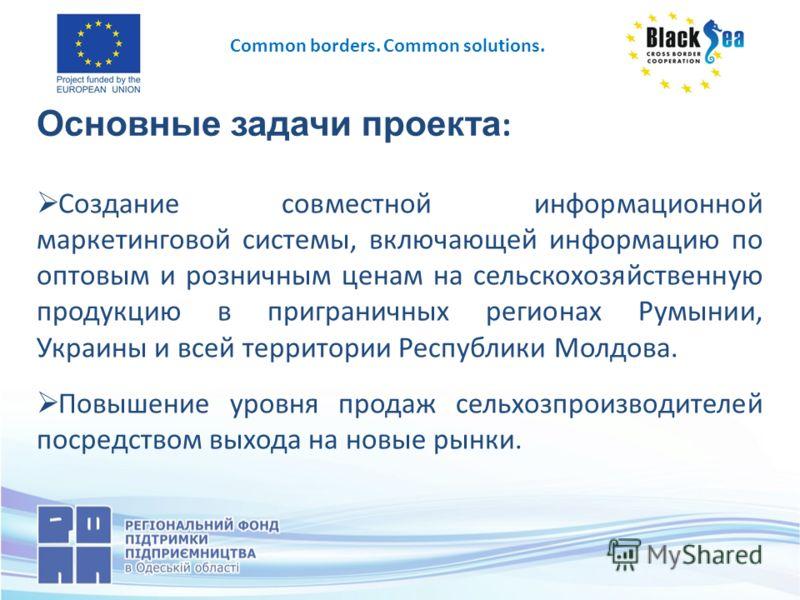 Основные задачи проекта : Создание совместной информационной маркетинговой системы, включающей информацию по оптовым и розничным ценам на сельскохозяйственную продукцию в приграничных регионах Румынии, Украины и всей территории Республики Молдова. По