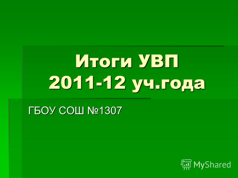Итоги УВП 2011-12 уч.года ГБОУ СОШ 1307