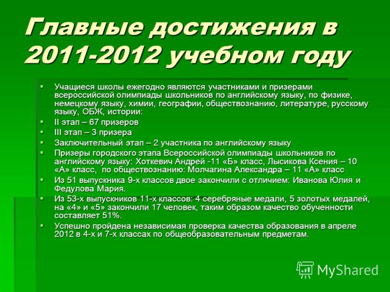 Главные достижения в 2011-2012 учебном году Учащиеся школы ежегодно являются участниками и призерами всероссийской олимпиады школьников по английскому языку, по физике, немецкому языку, химии, географии, обществознанию, литературе, русскому языку, ОБ