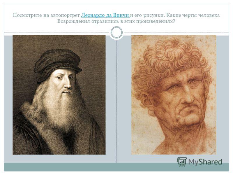 Посмотрите на автопортрет Леонардо да Винчи и его рисунки. Какие черты человека Возрождения отразились в этих произведениях?Леонардо да Винчи