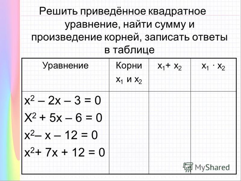 Решебник по математике 5 класс автор тарасенкова