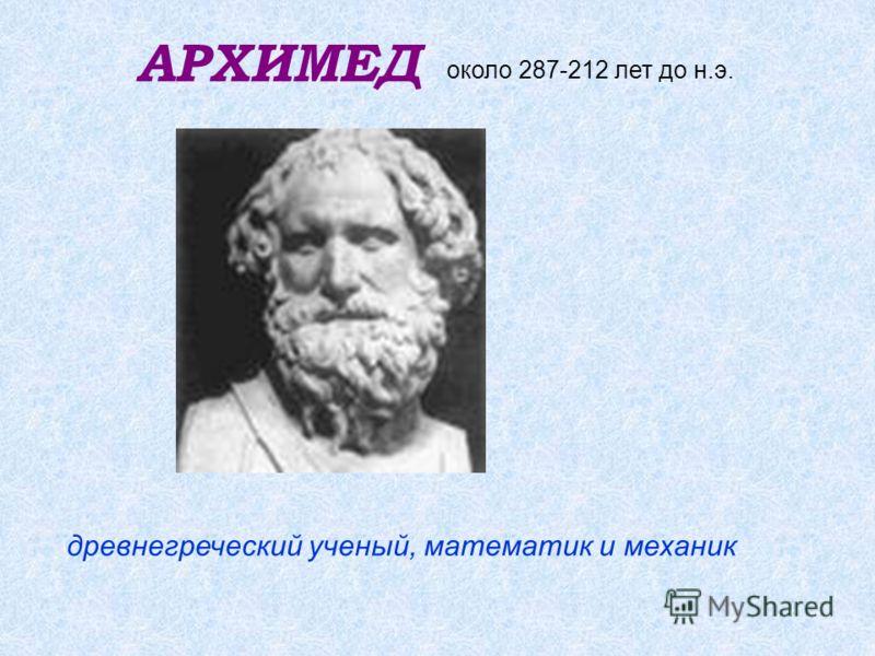 древнегреческий ученый, математик и механик АРХИМЕД около 287-212 лет до н.э.