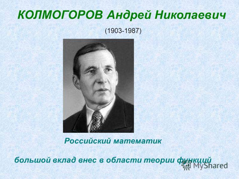 КОЛМОГОРОВ Андрей Николаевич (1903-1987) Российский математик большой вклад внес в области теории функций